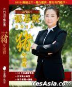 Qi Men Dun Jia Zhang Xin Xun2019 Zhu Nian Yun Cheng