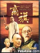 Shang Qi (DVD) (End) (Taiwan Version)