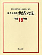 地方公務員共済六法 平成18年版
