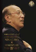 彩之国 Shakespeare - Yukio Ninagawa x William Shakespeare DVD Box 4 (DVD) (日本版)