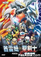 Pokemon Movie 15: Kyurem vs. The Sword Of Justice  (DVD) (Hong Kong Version)