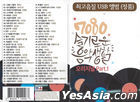 7080 Wise Music Life Original Part. 1 60 Songs (USB)