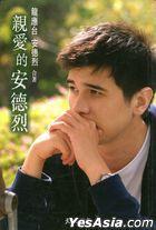 Qin Ai De An De Lie (Paperback Edition)