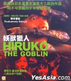 Hiruko The Goblin (Hong Kong Version)