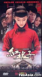 Hong Niang Zi (DVD) (End) (China Version)