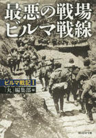 最悪の戦場ビルマ戦線 / 光人社NF文庫 まN−863 ビルマ戦記 1
