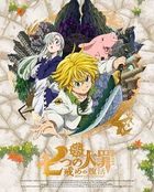 The Seven Deadly Sins: Revival of the Commandments Vol.1 (DVD) (Limited Edition) (Japan Version)
