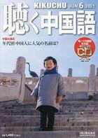 Monthly Kiku Chinese 02857-06 2021