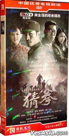 猜拳 (H-DVD) (1-30集) (完) (中國版)