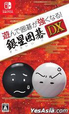 Ginsei Igo DX (Japan Version)