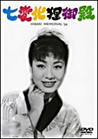 Shichihenge Tanuki Goten (DVD) (Japan Version)