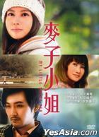 麥子小姐 (DVD) (台灣版)