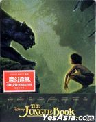 The Jungle Book (2016) (Blu-ray) (2D + 3D) (Steelbook) (Hong Kong Version)