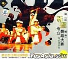 Di Er Jie Xin Jiang Zhuan Ye Wu Dao Da Sai  Ma Nai Jiu Piao Xiang  Qun Wu (VCD) (China Version)