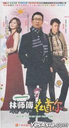 Lin Shi Fu Zai Shou Er (DVD) (End) (China Version)