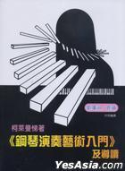 柯萊曼悌著《鋼琴演奏藝術入門》及導讀