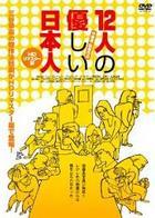 12 Nin no Yasashii Nihonjin (DVD) (HD Remastered Edition) (Japan Version)