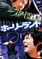 Holyland Vol.1 (Japan Version)