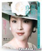 Zhen Qing Zhen Yi : Hua Yu Ying Tan Di Yi Dai Yu Nu Ju Xing Zhen Zhen De Qian Yan Wan Yu