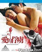 Love Education (2006) (Blu-ray) (Remastered Edition) (Hong Kong Version)