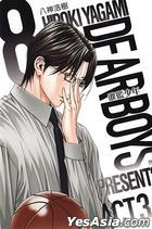 Dearboys ACT 3 (Vol.8)
