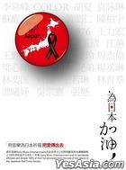 Pray for Japan (2CD) (Taiwan Version)