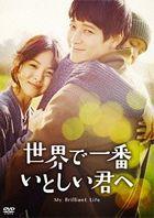 My Brilliant Life (DVD)(Japan Version)