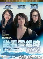 Clouds of Sils Maria (2014) (DVD) (Hong Kong Version)