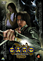 Garo Vol.4 (Japan Version)