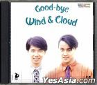 Good-bye (Made In Germany)