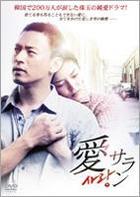 Love (DVD) (Japan Version)