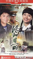 Feng He Ri Li (H-DVD) (End) (China Version)