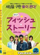 Fish Story (DVD) (Korea Version)