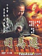 Si Ma Qian (DVD) (End) (Taiwan Version)