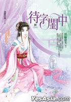 Dai Zi Gui Zhong  Juan4  Chu Jia Cong Fu( Wan)