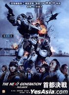 The Next Generation -Patlabor- Tokyo War (DVD) (Hong Kong Version)