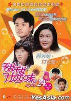 甜甜廿四味 (1981) (DVD) (11-20集) (完) (数码修复) (ATV剧集) (香港版)