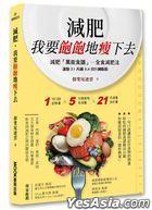 Jian Fei , Wo Yao Bao Bao Di Shou Xia Qu