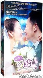 We Get Married (DVD) (End) (China Version)
