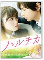 Haruta & Chika (DVD) (Normal  Edition) (Japan Version)
