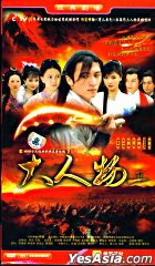 Big Shot II (DVD) (End) (China Version)
