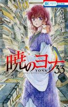 Akatsuki no Yona 33