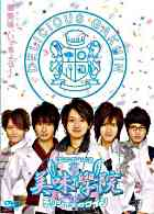 Delicious Gakuin (DVD) (Vol.4) (Japan Version)