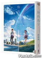 Your Name. (Novel)