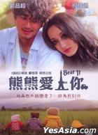 Bear It (DVD) (English Subtitled) (Taiwan Version)