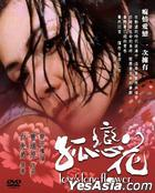 Love's Lone Flower (DVD) (Vol.1-16) (End) (Regular Edition) (Taiwan Version)