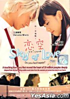 Sky Of Love (AKA: Koizora) (DVD) (English Subtitled) (Malaysia Version)
