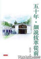 Wu Shi Nian . Xi Shuo Ba Cui Cong Qian