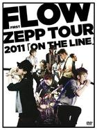 FLOW First Zepp Tour 2011  「ON THE LINE」 (Japan Version)