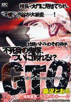 ji tei o  onizuka eikichi rasuto batoru GTO koudanshiya purachina komitsukusu KPC ke pi shi  53529 68